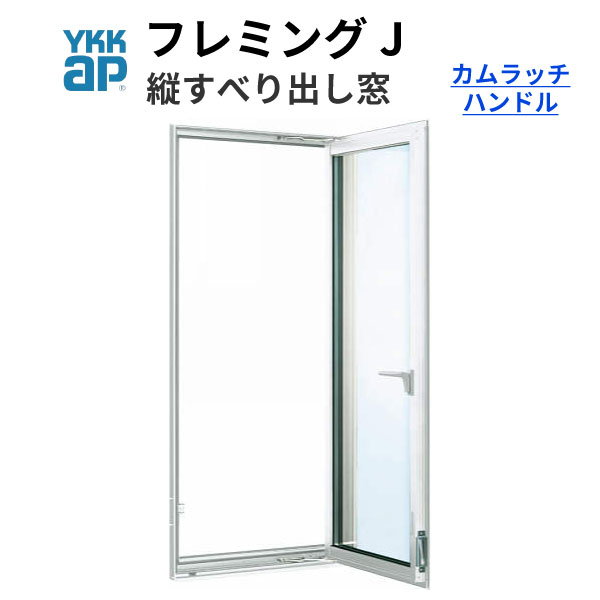 YKKap フレミングJ たてすべり出し窓 06009 W640×H970mm PG 複層ガラス カムラッチハンドル仕様 樹脂アングル YKK サッシ アルミサッシ リフォーム DIY