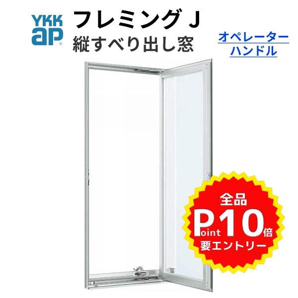 YKKap フレミングJ たてすべり出し窓 03607 W405×H770mm PG 複層ガラス オペレーターハンドル仕様 樹脂アングル YKK サッシ アルミサッシ リフォーム DIY