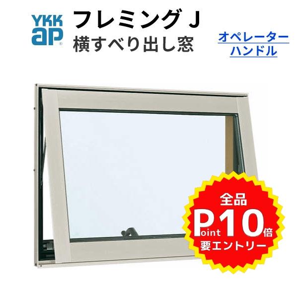 YKKap フレミングJ すべり出し窓 03603 W405×H370mm PG 複層ガラス オペレーターハンドル仕様 樹脂アングル YKK サッシ アルミサッシ リフォーム DIY
