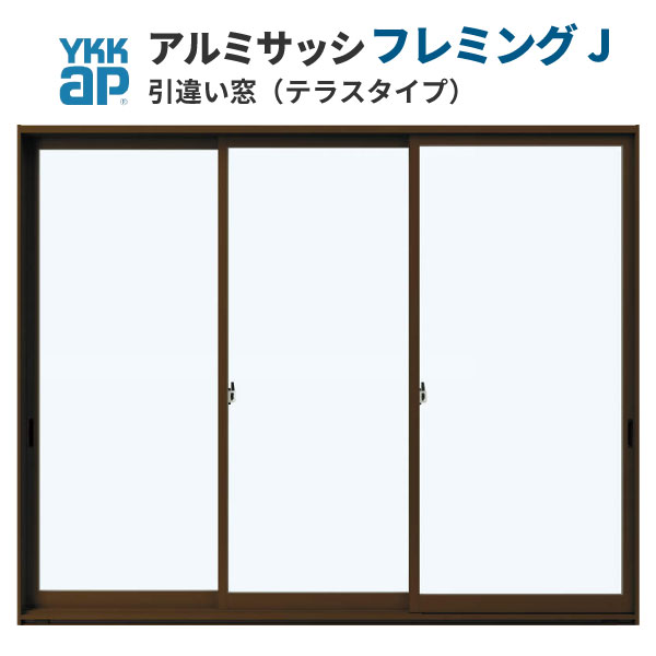 YKKap フレミングJ 3枚建 引き違い窓 251183 W2550×H1830mm 半外付型 テラスタイプ 単板ガラス 樹脂アングル付のみ アルミサッシ 引違い窓 YKK サッシ