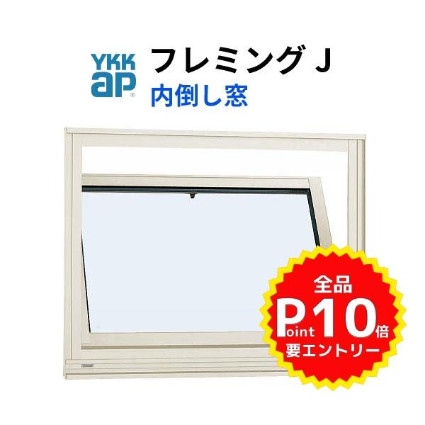 YKKap フレミングJ 内倒し窓 03603 W405×H370mm PG 複層ガラス 樹脂アングル YKK サッシ アルミサッシ リフォーム DIY