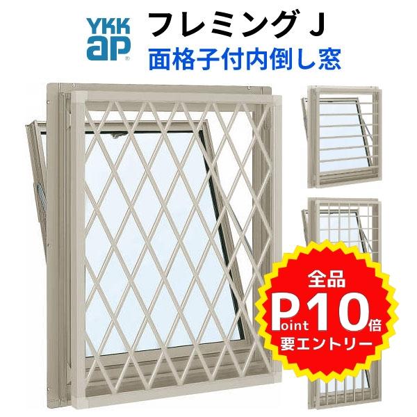 YKKap フレミングJ 面格子付内倒し窓 03603 W405×H370mm PG 複層ガラス 樹脂アングル YKK サッシ アルミサッシ リフォーム DIY
