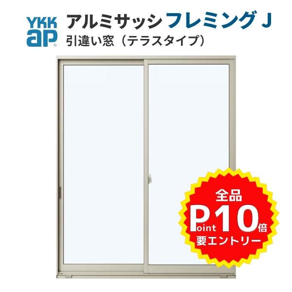 【6月はエントリーでP10倍】YKKap フレミングJ 2枚建 引き違い窓 16018 W1640×H1830mm 半外付型 テラスタイプ 単板ガラス 樹脂アングル アルミサッシ 引違い窓 YKK サッシ リフォーム DIY