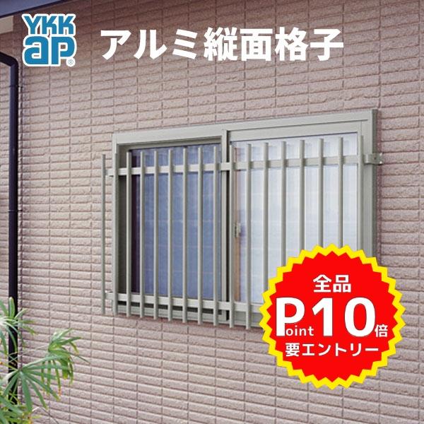 面格子 アルミ縦面格子 枠付可 16507 W1820H800 YKKap【アルミサッシ】【アルミ面格子】【窓】【窓格子】【防犯】
