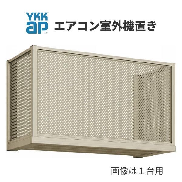 【6月はエントリーでP10倍】YKK AP エアコン室外機置き 2台用 パンチングパネル W2000*D*450*H600【エクステリア】