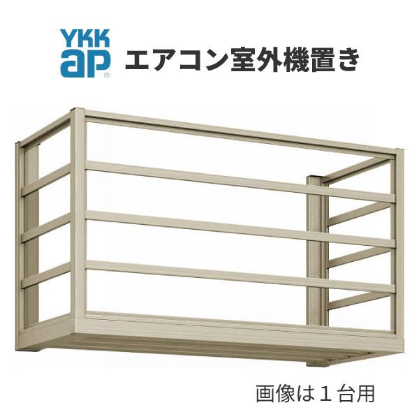 YKK AP エアコン室外機置き 1台用 横格子 W1000*D*450*H600【エクステリア】