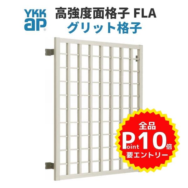 【6月はエントリーでP10倍】面格子 高強度面格子 グリッド格子 壁付 03603 W455×H430ミリ