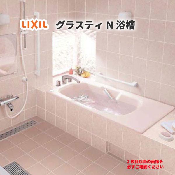 グラスティN/高齢者配慮浴槽 1400サイズ 1400×750×570 エプロンなし ABN-1420HP(L/R)/色 標準仕様 和洋折衷 LIXIL/リクシル INAX バスタブ 湯船 人造大理石