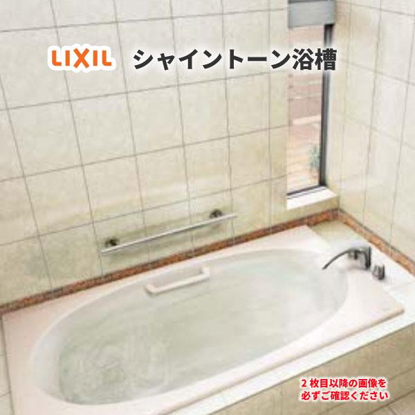 シャイントーン浴槽1400S 1398×750×570 1方半エプロン VBND-1401HPA L R 色 和洋折衷 ハンドグリップ付 サーモバスS リクシル バスタブ 湯船 人造大理石