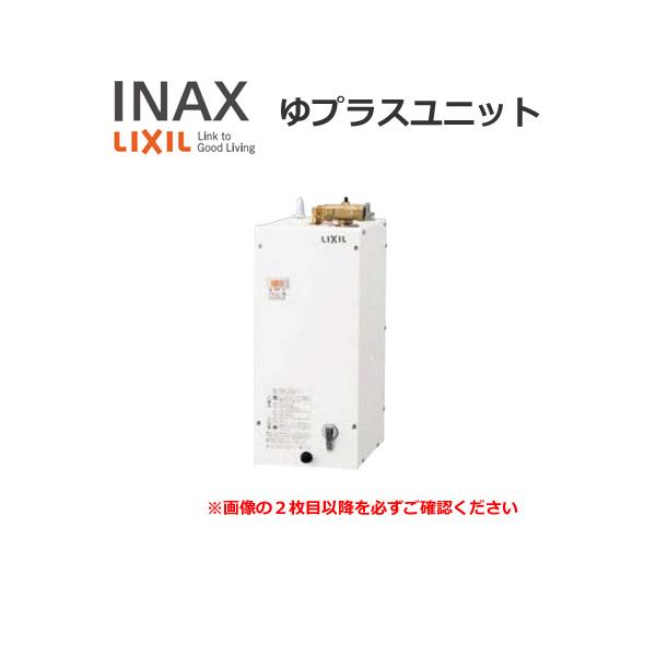 LIXIL/INAX 洗面化粧台 オフト ゆプラスユニット(電気温水器) 間口500mm 洗面タイプ EHP-FTV2-C2 6L