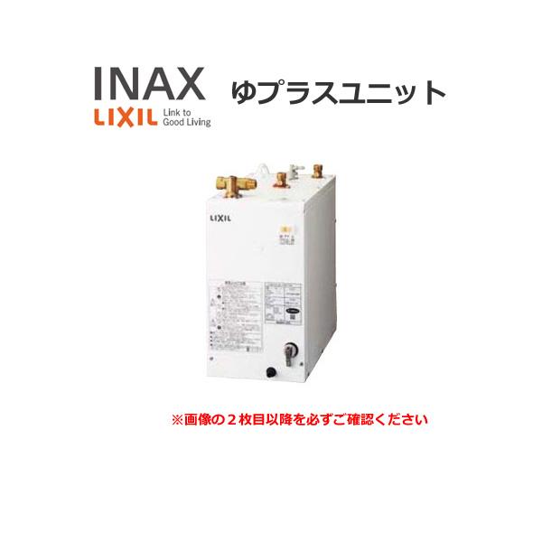 LIXIL/INAX 洗面化粧台 オフト ゆプラスユニット(電気温水器) 間口600mm 70mm 洗面タイプ EHP-FTV1-B2 12L