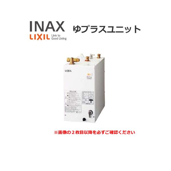 LIXIL/INAX 洗面化粧台 オフト ゆプラスユニット(電気温水器) 間口600mm 洗髪タイプ EHP-FTV1-A360 12L