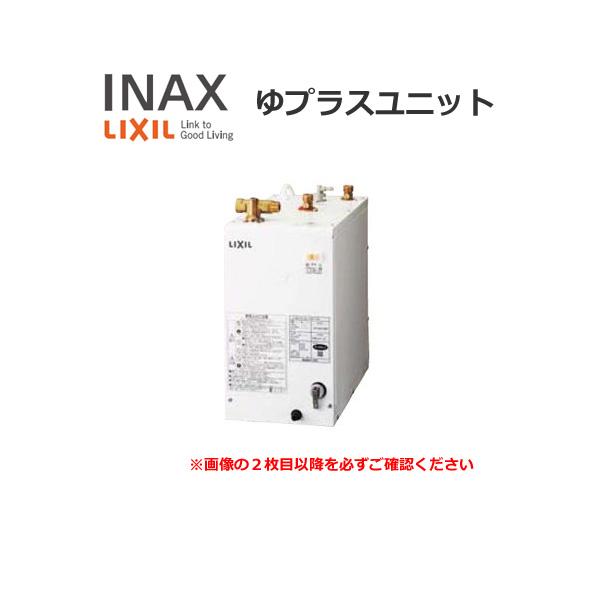 LIXIL/INAX 洗面化粧台 オフト ゆプラスユニット(電気温水器) 間口750mm 洗髪タイプ EHP-FTV1-A375 12L