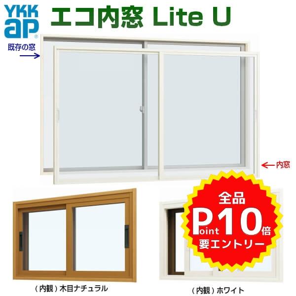 エコ内窓 二重窓 断熱 引き違い 単板 3mm透明硝子 巾W1501-2000mm 高さH1001-1400mm YKKap LiteU ykk 引違い窓 防音 薄型簡易内窓 ライトユー リフォーム DIY