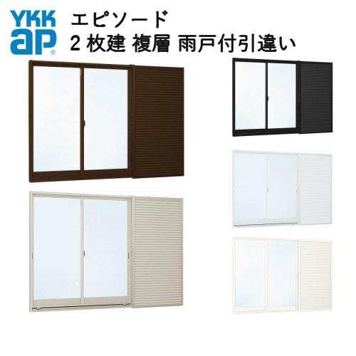 樹脂アルミ複合サッシ 2枚建 引き違い窓 半外付型 関東間 鏡板付戸袋枠 16513 サッシW1690×H1370 戸袋幅W942×H1377 雨戸付引違い窓 YKKap エピソード