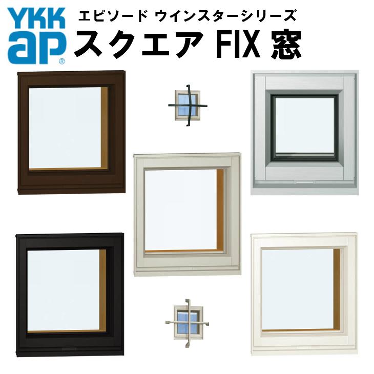 樹脂アルミ複合サッシ 飾り窓 スクエアFIX窓 デザイン格子 021018 サッシW250×H253 複層ガラス YKKap エピソード ウインスター YKK サッシ 飾り窓
