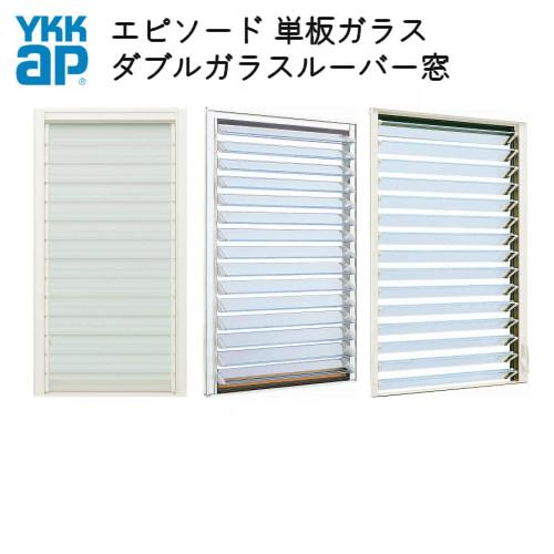 樹脂アルミ複合サッシ ダブルガラスルーバー窓 06003 W640×H370 YKKap エピソード 単板ガラス ykkap ykk YKK 装飾窓 断熱 アルミサッシ