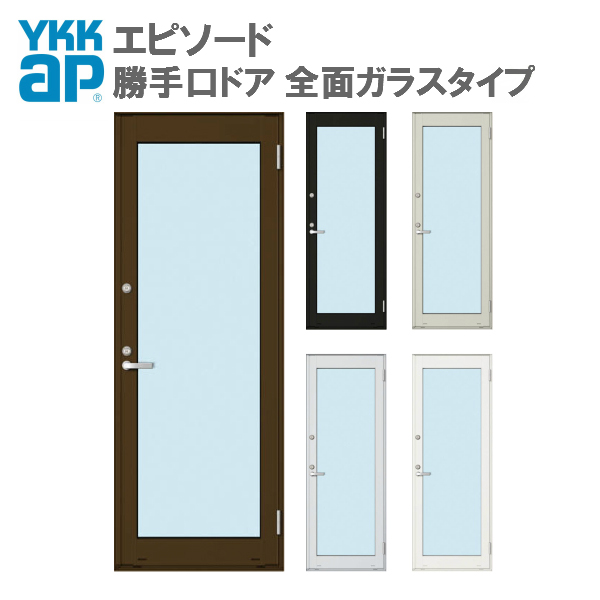 【6月はエントリーでP10倍】YKKap 勝手口ドア 全面ガラスタイプ 06018 W640×H1830 YKK 樹脂アルミ複合サッシ エピソード 2シリンダー仕様 フロア納まり 勝手口 リフォーム DIY