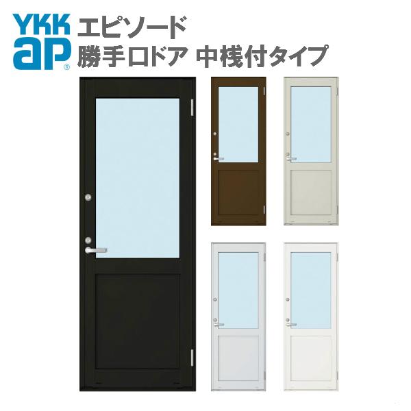 YKKap 勝手口ドア 中桟付タイプ 07420 W780×H2030 YKK 樹脂アルミ複合サッシ エピソード 2シリンダー仕様 フロア納まり 勝手口 リフォーム DIY