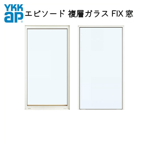 樹脂アルミ複合サッシ FIX窓 03603 W405×H370 YKKap エピソード 複層ガラス YKK サッシ