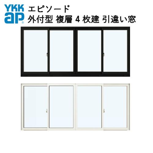 樹脂アルミ複合サッシ 4枚建 引き違い窓 外付型 窓タイプ 26309 W2632×H903 引違い窓 YKKap エピソード YKK サッシ 引違い窓 リフォーム DIY