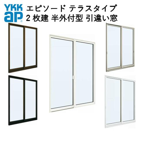 樹脂アルミ複合サッシ 2枚建 引き違い窓 半外付型 テラスタイプ 17418 W1780×H1830 YKK サッシ 引違い窓 YKKap エピソード
