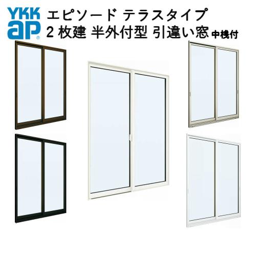 樹脂アルミ複合サッシ 2枚建 引き違い窓 半外付型 テラスタイプ 中桟付 15020 W1540×H2030 YKK サッシ 引違い窓 YKKap エピソード