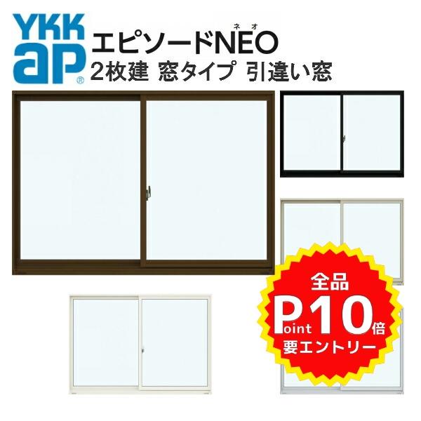 YKK エピソードNEO 半外付型 2枚建 引き違い窓 窓タイプ 16509 W1690×H970mm 複層ガラス YKKap 断熱 樹脂アルミ複合サッシ 引違い窓 交換 リフォーム DIY