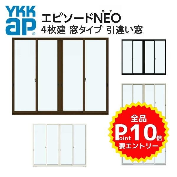 YKK エピソードNEO 半外付型 4枚建 引き違い窓 窓タイプ 25611 W2600×H1170mm 複層ガラス YKKap 断熱 樹脂アルミ複合サッシ 引違い窓 交換 リフォーム DIY