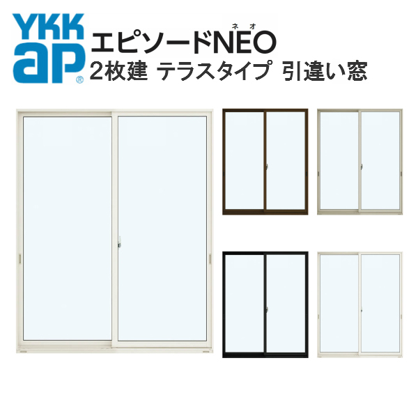 YKK エピソードNEO 半外付型 2枚建 引き違い窓 テラスタイプ 15020 W1540×H2030mm 複層ガラス YKKap 断熱 樹脂アルミ複合サッシ 引違い窓 交換 リフォーム DIY