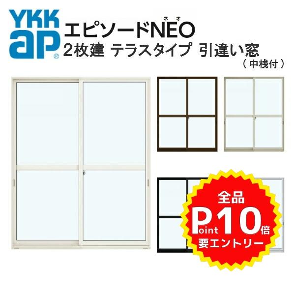 YKK AP 断熱サッシ アルミ樹脂複合窓 YKKap エピソードNEO 3月はエントリーでP10倍 半外付型 2枚建 引き違い窓 テラスタイプ DIY 交換 リフォーム 中桟付 複層ガラス 断熱 引違い窓 日本未発売 樹脂アルミ複合サッシ 18318 送料無料 激安 お買い得 キ゛フト W1870×H1830mm