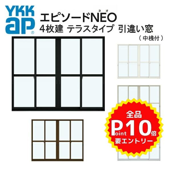 YKK エピソードNEO 半外付型 4枚建 引き違い窓 テラスタイプ 中桟付 25620 W2600×H2030mm 複層ガラス YKKap 断熱 樹脂アルミ複合サッシ 引違い窓 交換 リフォーム DIY