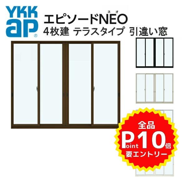 YKK エピソードNEO 半外付型 4枚建 引き違い窓 テラスタイプ サポート引手付 25618 W2600×H1830mm 複層ガラス YKKap 断熱 樹脂アルミ複合サッシ 引違い窓 交換 リフォーム DIY
