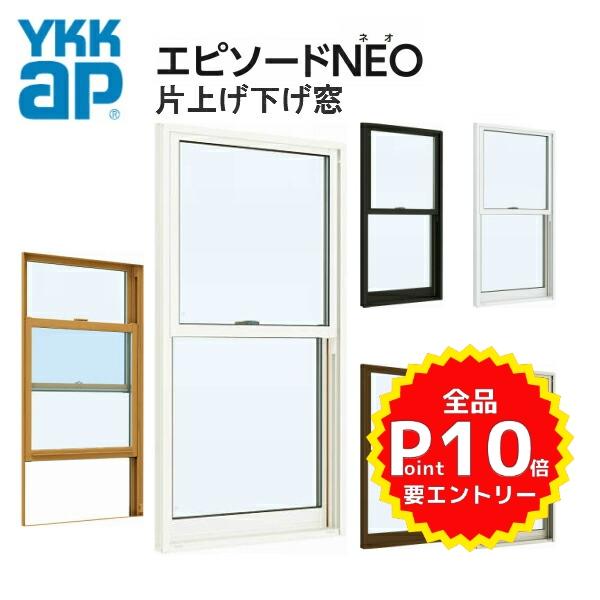 樹脂アルミ複合サッシ 片上げ下げ窓 バランサー式 06907 W730×H770mm YKKap エピソードNEO 複層ガラス 装飾窓 高断熱 高遮熱 アルミ樹脂複合窓