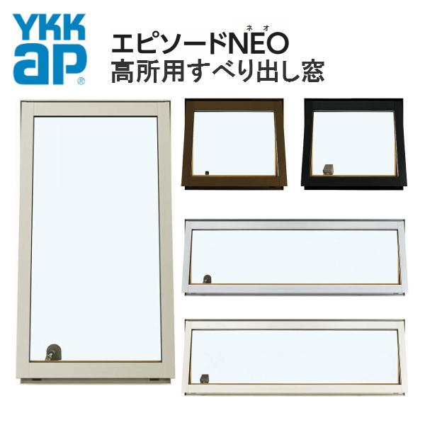 樹脂アルミ複合サッシ 高所用すべり出し窓 16005 W1640×H570mm YKKap エピソードNEO 複層 装飾窓 高断熱 高遮熱 アルミ樹脂複合窓