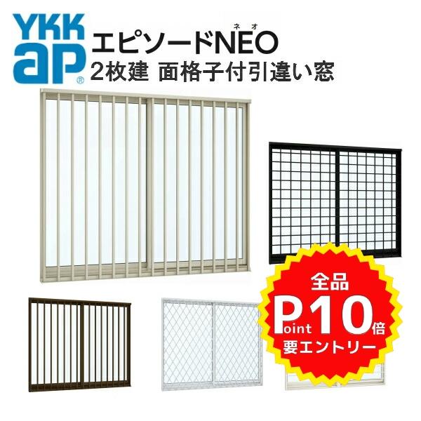樹脂アルミ複合サッシ 半外付型 2枚建 面格子付引き違い窓 窓タイプ 11909 W1235×H970mm YKKap エピソードNEO 複層ガラス 断熱 引違い窓 YKK サッシ