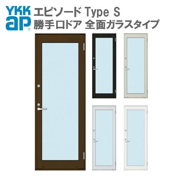 YKKap 勝手口ドア 全面ガラスタイプ 06022 W640×H2230 YKK 樹脂アルミ複合サッシ エピソード TypeS 2シリンダー仕様 フロア納まり 勝手口 リフォーム DIY
