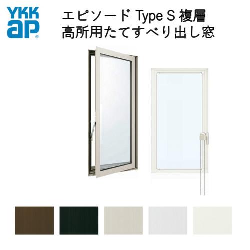 樹脂アルミ複合サッシ 高所用たてすべり出し窓 02611 W300×H1170 YKKap エピソード Type S 複層ガラス YKK サッシ 高窓用オペレーター/電動ユニット仕様