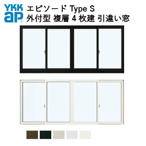 樹脂アルミ複合サッシ 4枚建 引き違い窓 半外付型 窓タイプ 25609 W2600×H970 引違い窓 YKKap エピソード YKK サッシ 引違い窓 リフォーム DIY