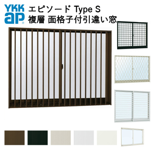 YKK エピソード TypeS 2枚建 面格子付引き違い窓 半外付型 08305 W870×H570mm YKKap 樹脂アルミ複合サッシ 引違い窓 交換 リフォーム DIY