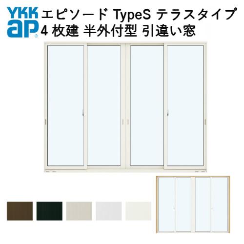 樹脂アルミ複合サッシ 4枚建 引き違い窓 半外付型 テラスタイプ 27818 W2820×H1830 YKK サッシ 引違い窓 YKKap エピソード Type S