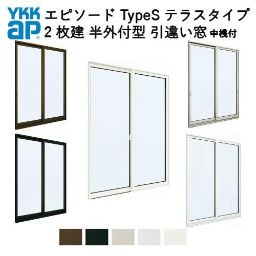 樹脂アルミ複合サッシ 2枚建 引き違い窓 半外付型 テラスタイプ 中桟付 18320 W1870×H2030 YKK サッシ 引違い窓 YKKap エピソード Type S