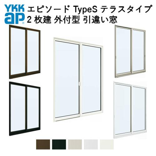 【6月はエントリーでP10倍】樹脂アルミ複合サッシ 2枚建 引き違い窓 外付型 テラスタイプ 18120 W1812×H2003 YKK サッシ 引違い窓 YKKap エピソード Type S