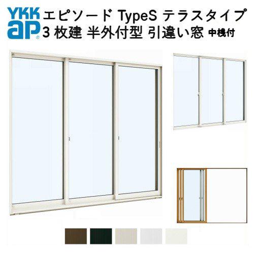 樹脂アルミ複合サッシ 3枚建 引き違い窓 半外付型 テラスタイプ 中桟付 16520 W1690×H2030 YKK サッシ 引違い窓 YKKap エピソード Type S