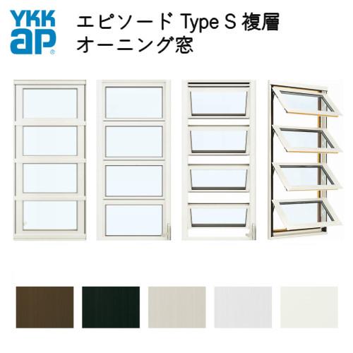 樹脂アルミ複合サッシ オーニング窓 03609 W405×H970 YKKap エピソード Type S 複層ガラス YKK サッシ