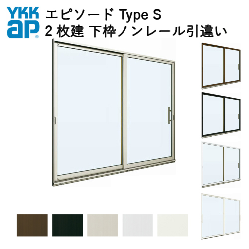 樹脂アルミ複合サッシ 2枚建 引き違い窓 半外付型 サポートハンドル 16522 W1690×H2230 下枠ノンレール YKK サッシ 引違い窓 YKKap エピソード Type S
