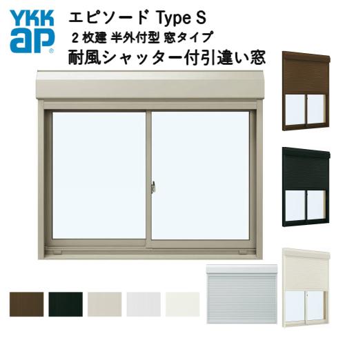 樹脂 アルミサッシ 2枚建 引き違い 半外付 窓タイプ 13311 サッシW1370×H1170 シャッターW1308×H1194 手動式耐風シャッター付引違い窓 YKKap エピソード TypeS