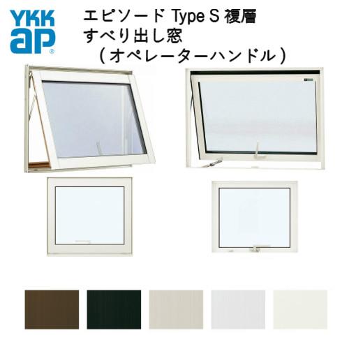 樹脂アルミ複合サッシ すべり出し窓 03603 W405×H370 YKKap エピソード Type S 複層ガラス オペレーターハンドル仕様