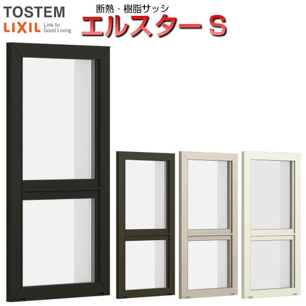 高性能樹脂サッシ 上げ下げ窓FS 06913 W730*H1370 LIXIL エルスターS 半外型 一般複層ガラス&LOW-E複層ガラス(アルゴンガス入)