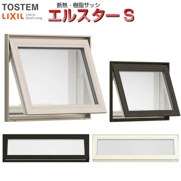 高価値 高性能樹脂サッシ エルスターS 一般複層ガラス&LOW-E複層ガラス(アルゴンガス入):リフォームおたすけDIY店 高所用横すべり出し窓 W1235×H500 半外型 電動ユニット付 LIXIL 119043-木材・建築資材・設備